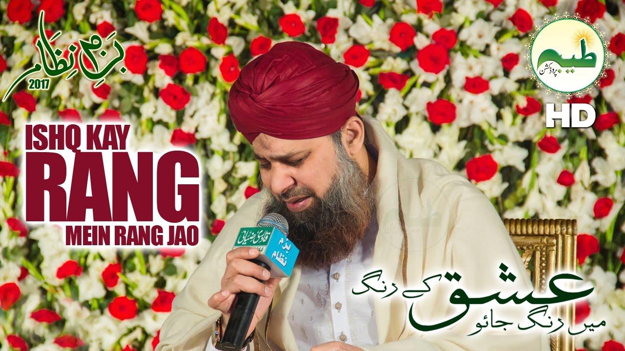 Download ishq kay rang mein rang jao  Owais Raza Qadri Bazm E Nizam 2017