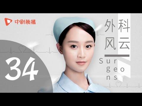外科风云 34 | Surgeons 34 (靳东、白百何 领衔主演)【未删减版】