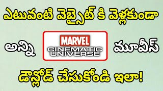 How to Download Movies on Telegram | Telegram Movies Download in Telugu