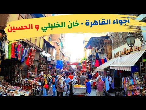 جولة في شوارع الحسين و خان الخليلي - اجواء القاهرة الساحرة | Cairo - Egypt