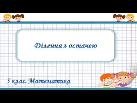 5 клас. Математика. Ділення з остачею
