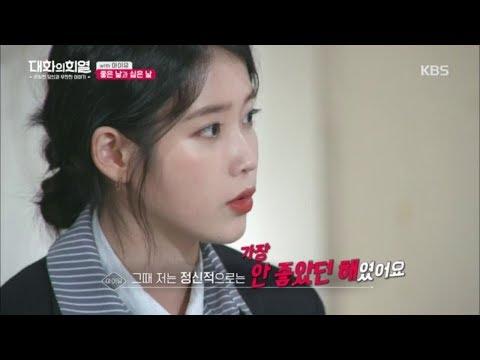 대화의 희열 - 아이유의 좋은 날과 싫은 날...20181027
