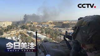 《今日关注》 20200113 伊拉克拜莱德空军基地再次遭袭 两伊局势乱上加乱?| CCTV中文国际