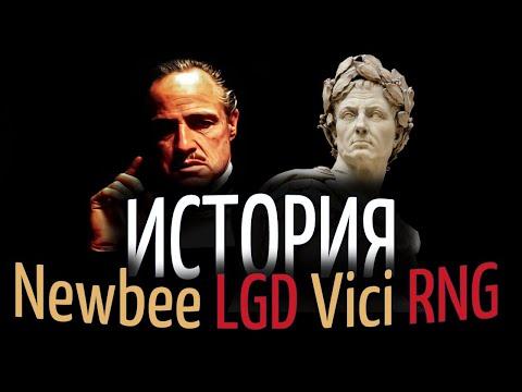 Что значит LGD, VG, RNG, Keen и Newbee? Разберём по частям истории Дота команд с TI9