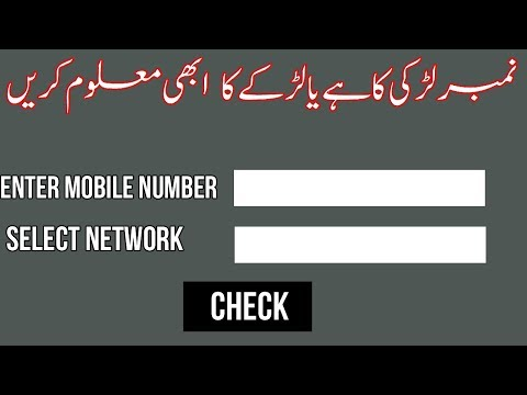 How To Check Girl Mobile Number Is Real OR Fake  FIND REAL GIRLS NUMBER  URDU/hindi