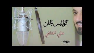 علي الدلفي كواليس الحان المنشدين 2018