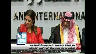 مال وأعمال| سحر نصر توقع اتفاقيتين مع لجنة المنحة السعودية بقيمة 250 مليون جنيه.. بالتفاصيل