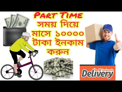 How to apply for a foodpanda delivery man job | Tech420 | Foodpanda |