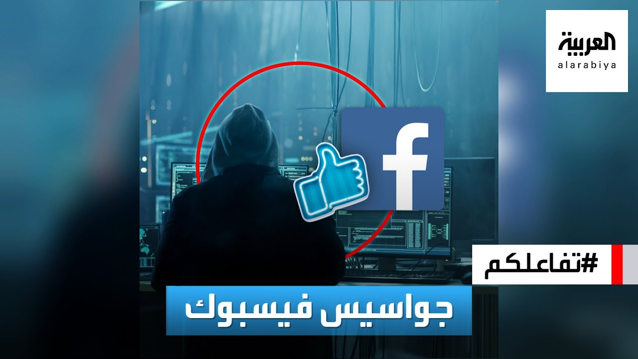 تفاعلكم : موظفو فيسبوك يتجسسون على حبيباتهم!  - 20:54-2021 / 7 / 14