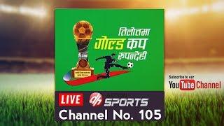 Nepal police club vs ruslan three star club final || २० औं तिलोत्तमा गोल्डकप फुटबल फाईनल )