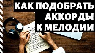 Гармонизация мелодии -  Урок 1 (Как подобрать аккорды к мелодии)