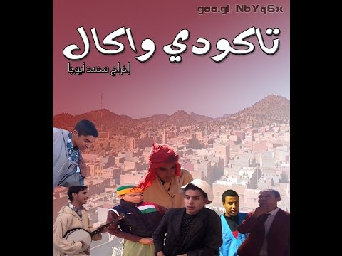 Film Amazigh Tagodi