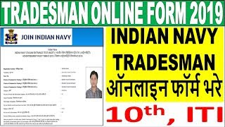 Indian Navy Tradesman Mate Online Form 2019    How to Apply Indian Navy Tradesman Online Form 2019