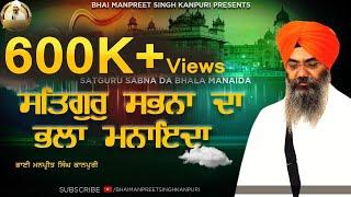 Bhai Manpreet Singh Ji Kanpuri - Satguru Sabna Da Bhala Manaida - Latest Shabads Kirtan