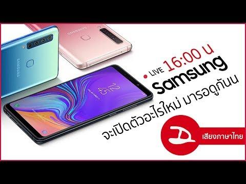 Samsung จะเปิดตัวอะไรใหม่ มาลุ้นไปด้วยกันน [เสียงภาษาไทย] - วันที่ 11 Oct 2018