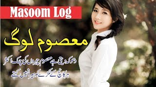 12 Masoom Log Quotes and Poetry in Urdu Hindi with voice || Golden words collection