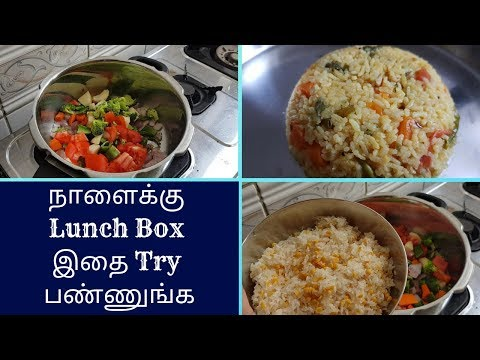 lunch box ideas in Tamil | One pot recipes in Tamil | Variety rice recipes video | Make in kitchen