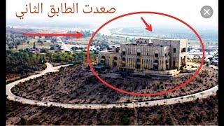 رحنه . على قصر صدام . صعدنه للطابق الثاني .ممنوع الصعود مكتوب .Saddam Hussein