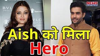 Aishwarya को मिला Fanney khan के लिए Hero,  R Madhavan के साथ करेंगी Romance