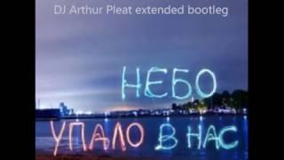 Brainstorm Musiqq Небо упало в нас DJ Arthur Pleat Extended Bootleg