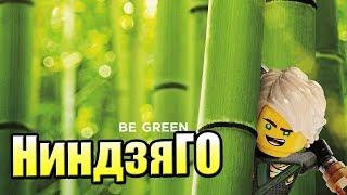 ЛЕГО НИНДЗЯГО Ниндроиды LEGO Ninjago Nindroids прохождение 100 27 ЗаХВАТчик