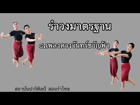 เพลงดวงจันทร์ขวัญฟ้า/รำวงมาตรฐาน/EP.25/ครูปอ/สอนรำไทย