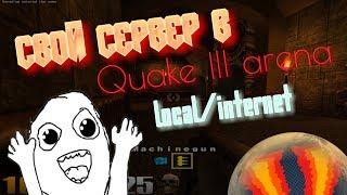 как играть в  Quake 3 Arena по сети???? есть ответ!!!!