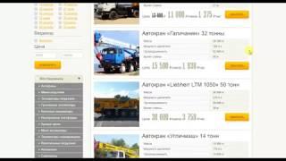 видео Аренда спецтехники в Москве и Московской области