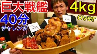 【大食い】鳥の舟盛り⁉️デカ盛りチャレンジメニュー(4.4kg)に挑んでみた‼️【MAX鈴木】【マックス鈴木】 thumbnail
