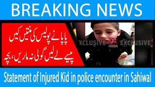 Statement of Injured Kid in police encounter in Sahiwal | 19 January 2019 | 92NewsHD