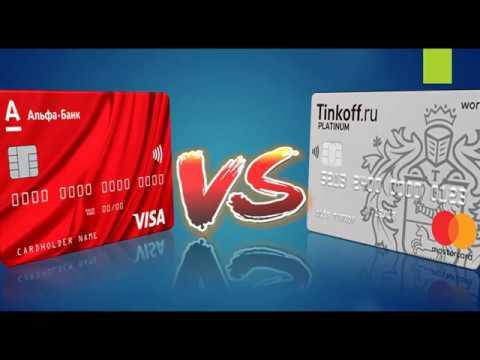Кредитная карта Альфа Банк 100 дней без процентов или Тинькофф Платинум. Какая кредитная карта лучше