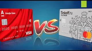 Кредит Альфа Банк 100 дней без процентов против Тинькофф Платинум.  Какая кредитная карта лучше.