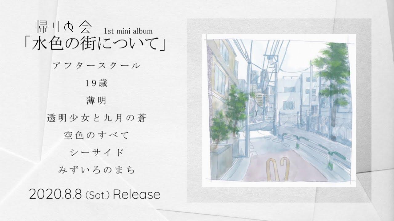 帰りの会 1st mini album『水色の街について』trailer