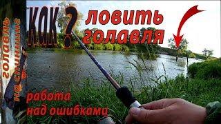 Ошибки при ловле голавля спиннингом на перекате малой реки. Рыбалка на спиннинг.