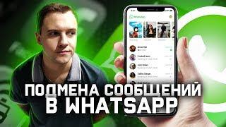 Уязвимость WhatsApp - подмена сообщений {СЛОЖНО, НО ВОЗМОЖНО}