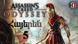Assassin's Creed  Odyssey Մաս 5 Հայերեն