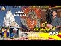 Maa Samlei Maa II Sambalpuri Bhajan MP3 (Rabiratna Bag & Babita)