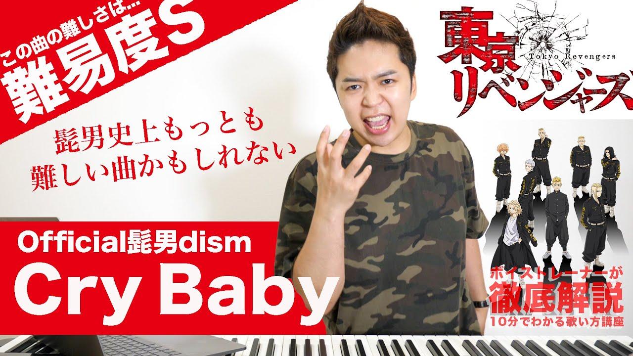 【歌い方】Cry Baby / Official髭男dism(難易度S)【東京リベンジャーズOP】【歌が上手くなる歌唱分析シリーズ】