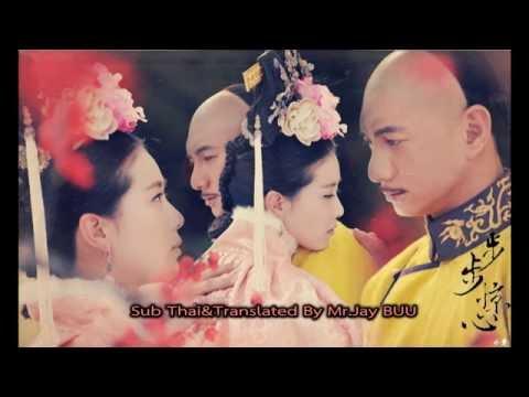 [ซับไทย] 严艺丹(yan yi dan)-三寸天堂(san cun tian tang) สวรรค์อันใกล้