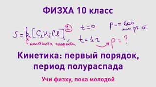 ФИЗХА 10 класс   Кинетика, первый порядок реакции   Олимпиадные задачи по химии