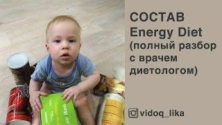 ‼️СОСТАВ Energy Diet ‼️ЧТО ВНУТРИ? ОПАСЕН?