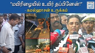 i-had-a-narrow-escape-kamalhaasan-on-indian-2-accident-indian-2-shooting-accident-evp-evp-film-city-indian-2-kamalhaasan-shankar-lyca-hindu-tamil-thisai