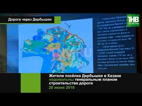 Жители посёлка Дербышки в Казани недовольны генпланом строительства дороги   ТНВ