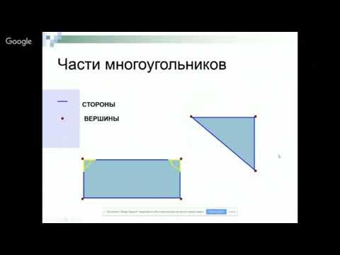 Многоугольник 1 класс видеоурок