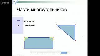 видеоурок по теме Многоугольники 1 класс 1