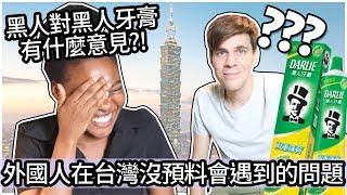 外國人在台灣沒預料會遇到的問題! | Unexpected problems for foreigners in Taiwan! | Life in Taiwan #63