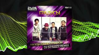 Градусы - Я Всегда Помню О Главном (DJ STYLEZZ Remix)