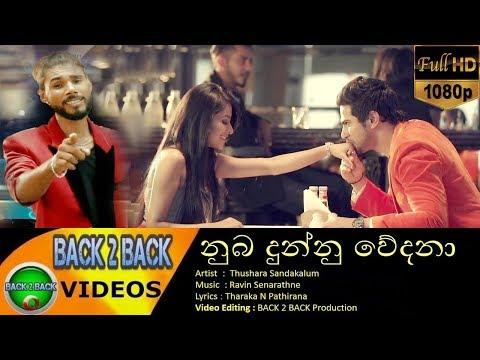 nuba-dunnu-wedana-i-thushara-sadakalum-💗-නුබ-දුන්නු-වේදනා-😙-new-song-2017