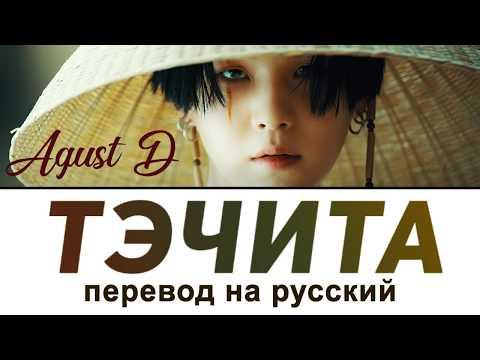 Agust D (Suga) - ТЭЧИТА (Daechwita) ПЕРЕВОД НА РУССКИЙ (рус саб)