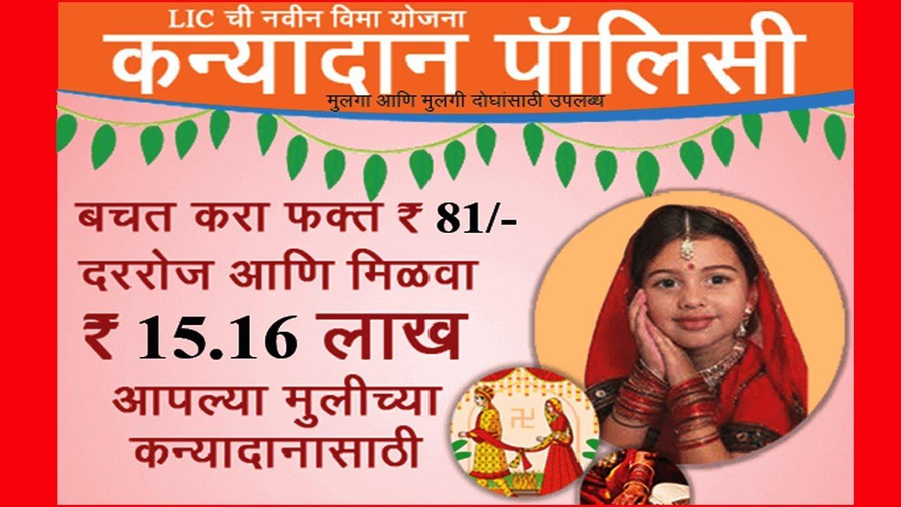 LIC Kanyadan Policy full details in Marathi | LIC कन्यादान ...